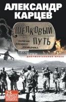 Книга Шелковый путь. Записки военного разведчика