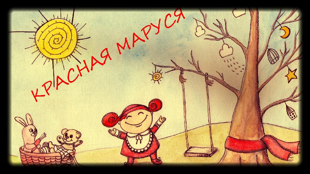 Красная Маруся