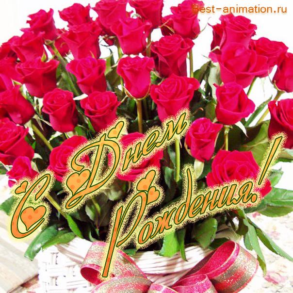 Открытка на День Рождения - Букет роз