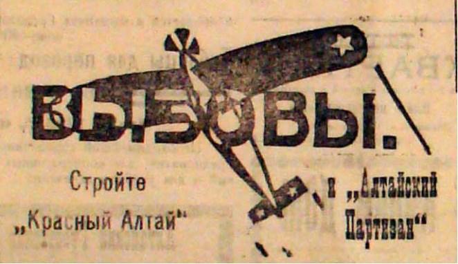 Стройте самолет - реклама из газеты Красный Алтай в 1923 г.