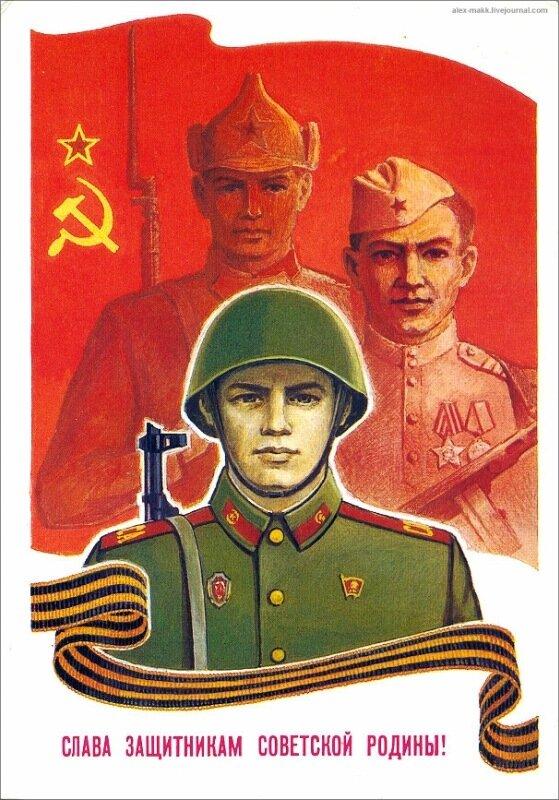 Советские открытки на 23, для любимой