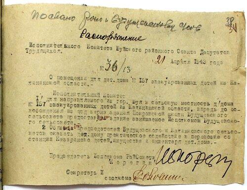 ГАКО. Р-1821. Оп. 6. Д. 24. Л. 38