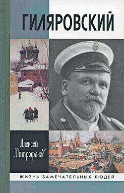 Обложка книги Алексея Митрофанова