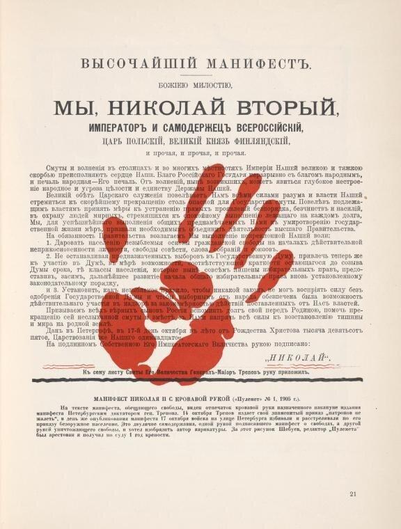Манифест Николая II с кровавой рукой
