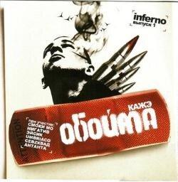 Кажэ Обойма (Два альбома)