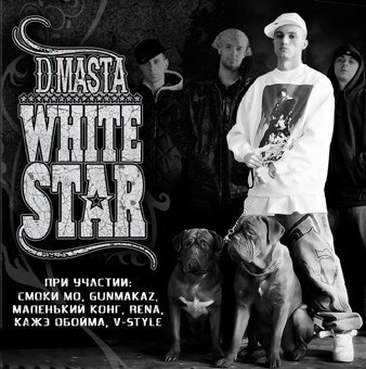 D.Masta (Def Joint) - White Star