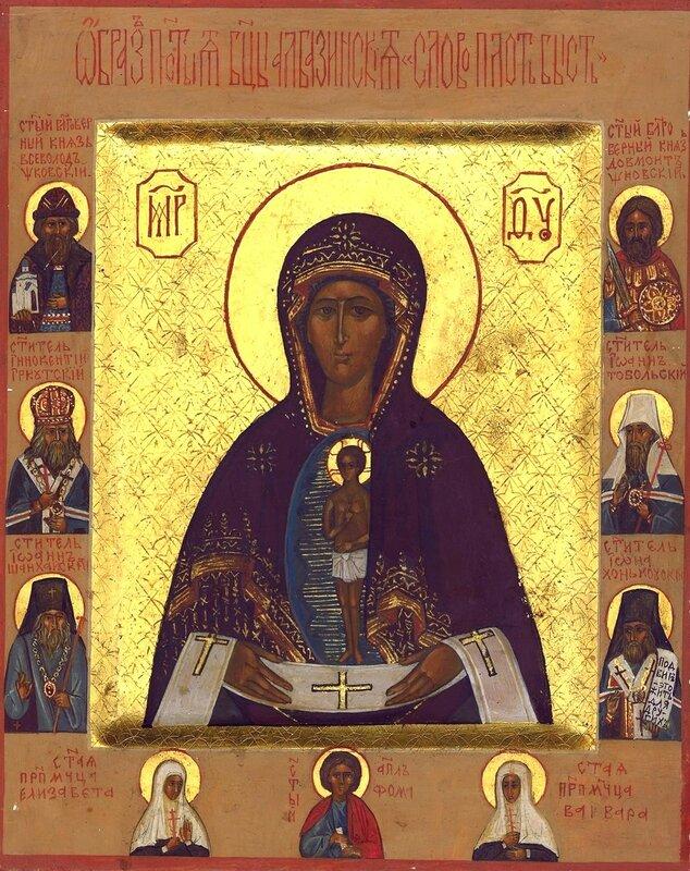 """Албазинская икона Божией Матери (""""Слово плоть бысть"""")."""