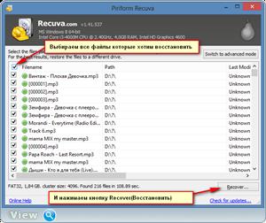 быстрое восстановление удаленных файлов - фото 11
