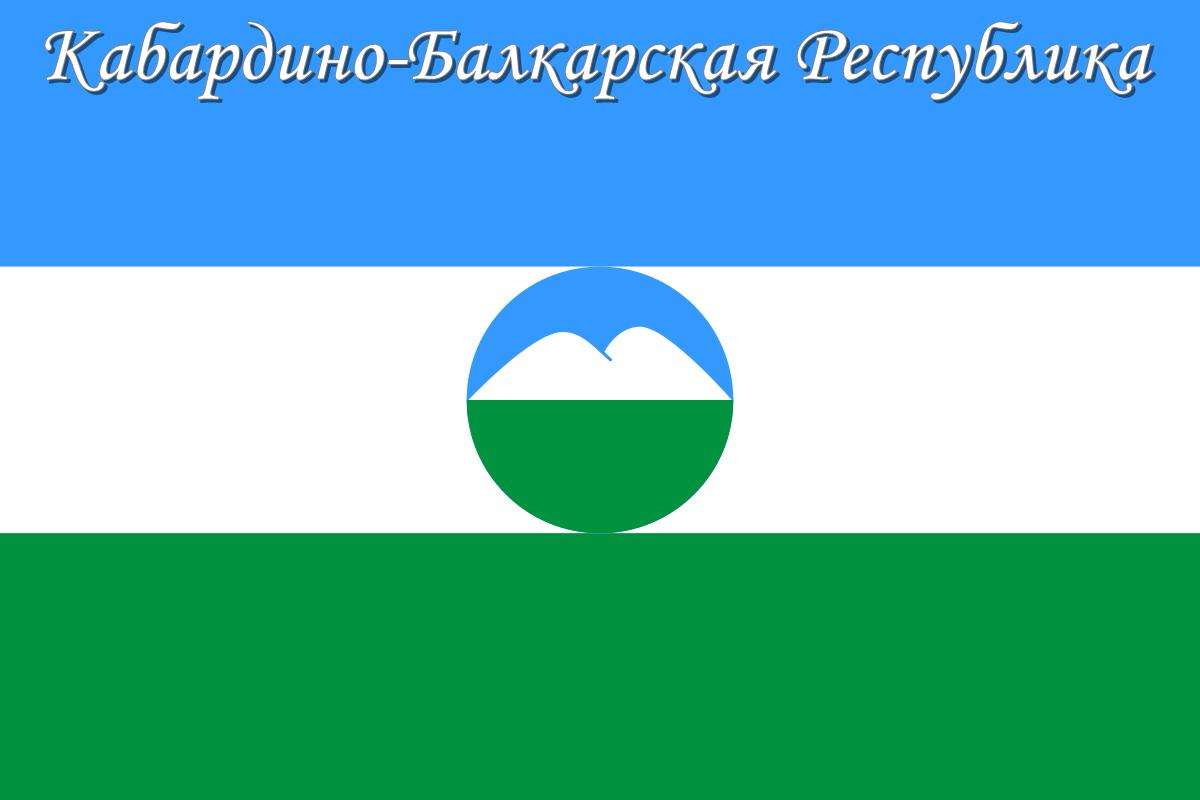 Кабардино-Балкарская Республика.png