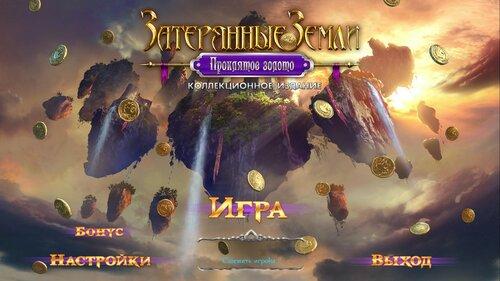 Затерянные земли 3: Проклятое золото. Коллекционное издание | Lost Lands 3: The Golden Curse CE (Rus)