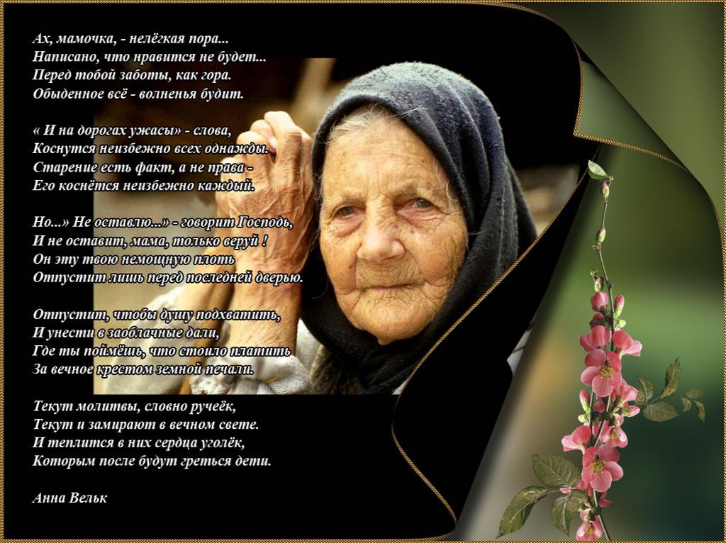 стихи пожилой матери восточную