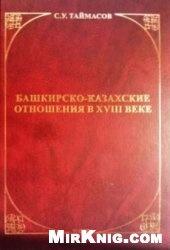 Книга Башкирско-казахские отношения в XVIII веке