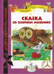 Книга Сказка об озорном мышонке
