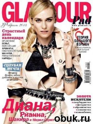 Книга Glamour №2 (февраль 2014) Россия