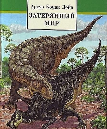 Книга Артур Конан Дойль Затерянный мир