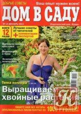 Книга Дом в саду № 12 2013