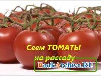 Книга Сеем томаты на рассаду. 2 способа посадки