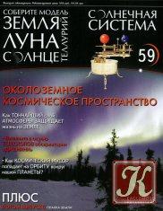 Журнал Книга Солнечная система № 59 2014