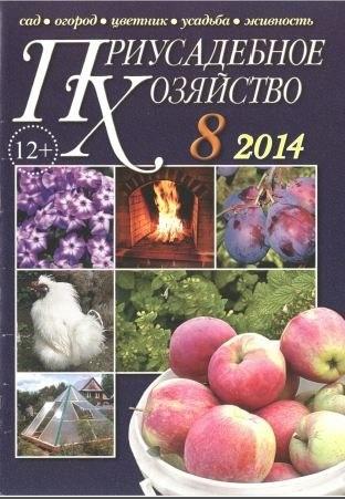 Журнал: Приусадебное хозяйство №8 (fduecn 2014)