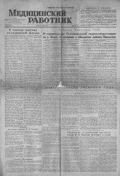 Журнал Медицинский работник (31 августа 1950)