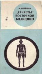 Книга Секреты восточной медицины