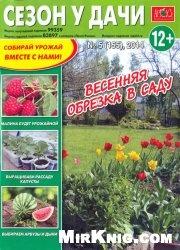 Журнал Сезон у дачи №5 2014