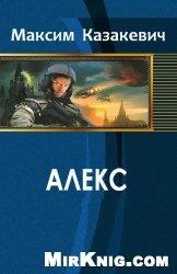 Книга Алекс