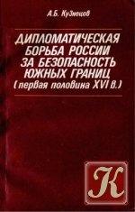 Книга Книга Дипломатическая борьба России за безопасность южных границ - первая половина XVI в.