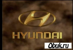 "Книга Обучающий фильм ""Hyundai"""