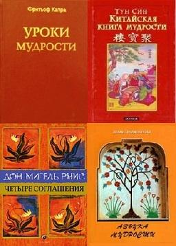 Книга Книги мудрости