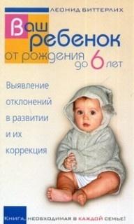 Книга Биттерлих Л. Ваш ребенок от рождения до 6 лет. Выявление отклонений в развитии и их коррекция