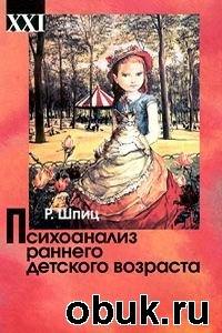 Книга Шпиц Р. - Психоанализ раннего детского возраста