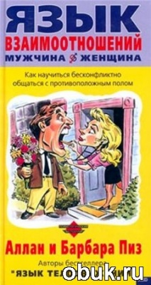 Книга Аллан Пиз - Язык взаимоотношений (обучающее видео)