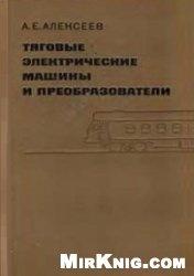 Книга Тяговые электрические машины и преобразователи