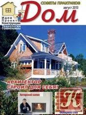 Журнал Книга Дом №8 август 2013