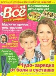 Журнал Все для женщины №35 2013