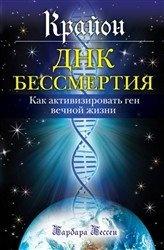 Книга Крайон. ДНК бессмертия: Как активизировать ген вечной жизни rtf, fb2 10,34Мб