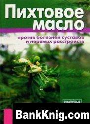Книга Пихтовое масло против болезней суставов и нервных расстройств pdf  6,6Мб
