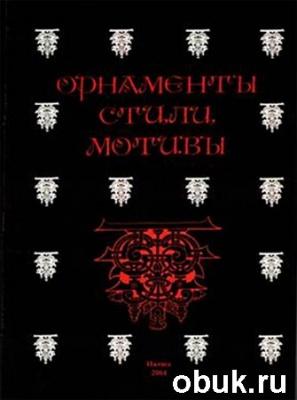 Книга Н.С. Ворончихин, Н.А. Емшанова. Орнаменты, стили, мотивы