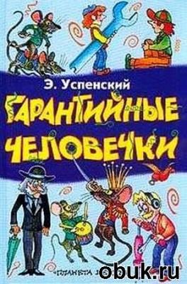 Журнал Эдуард Успенский - Гарантийные человечки (аудиокнига)