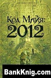Книга Код Майя: 2012 fb2 1,19Мб