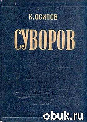 Александр Васильевич Суворов (1-е издание)