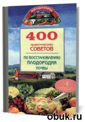 Книга 400 практических советов по восстановлению плодородия почвы