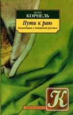 Книга Пути к раю. Комментарии к потерянной рукописи