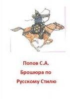 Книга Брошюра по Русскому стилю pdf 1,33Мб