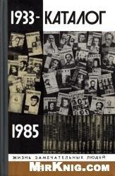 Книга Каталог «ЖЗЛ». 1933—1985