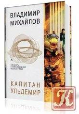 Книга Капитан Ульдемир (Аудио )