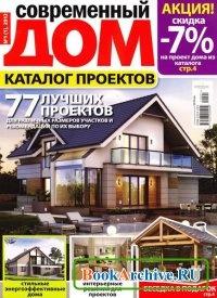 Журнал Современный дом. Каталог проектов №1 (2012).
