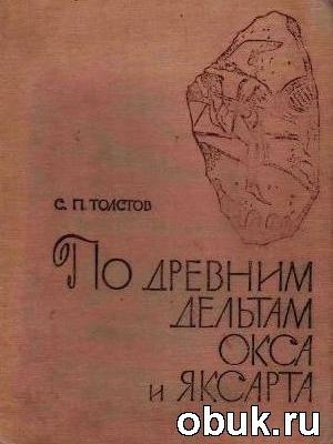 Книга Толстов С.П. - По древним дельтам Окса и Яксарта