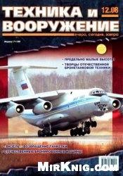 Журнал Техника и вооружение №12 2008